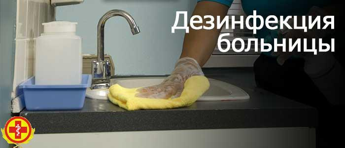 Услуга дезинфекции больницы