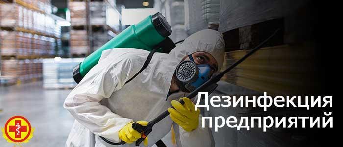 Дезинфекция предприятий фото