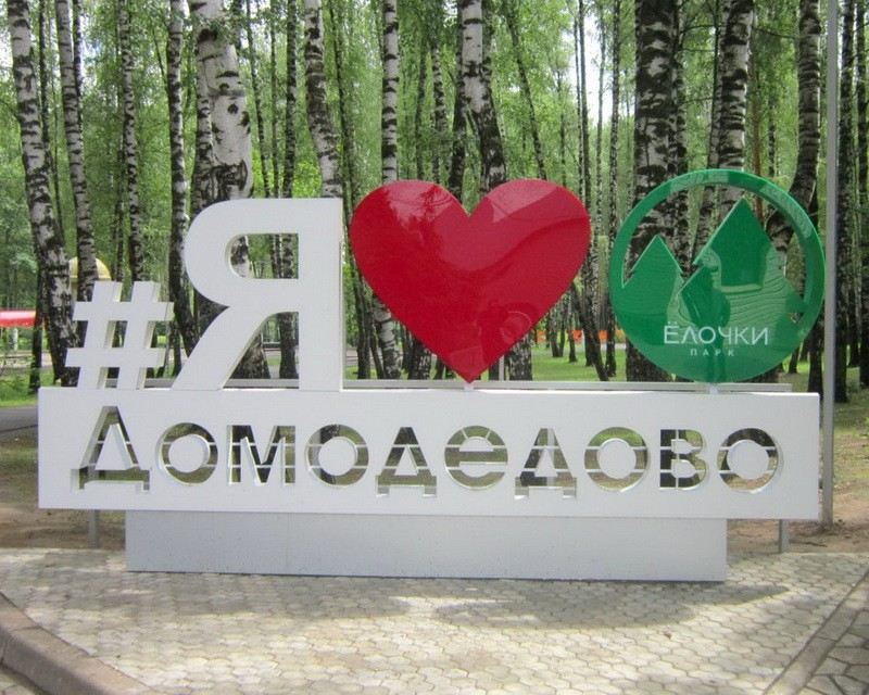 Домодедово город