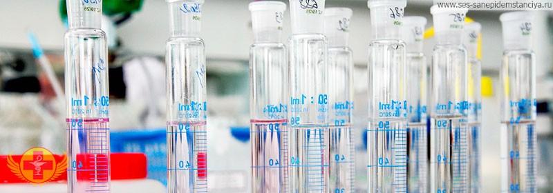 Сдать воду на анализ