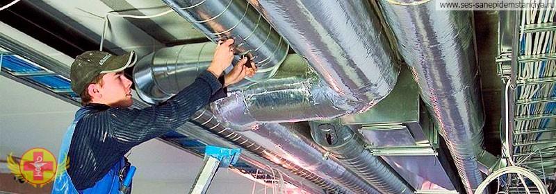 Чистка и дезинфекция систем вентиляции