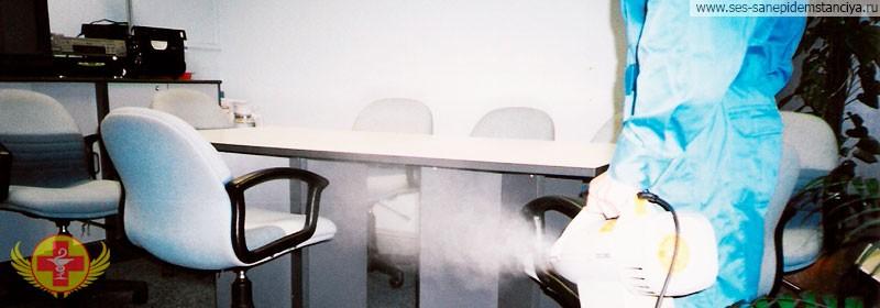 Дезинфекция туманом