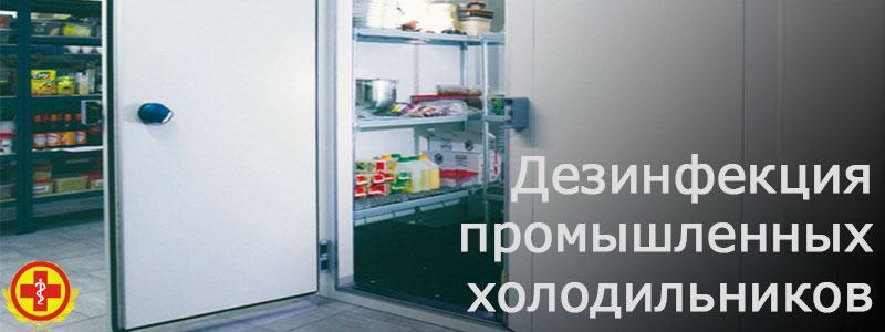 Дезинфекция промышленных холодильников фото