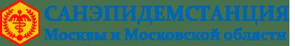 СЭС Санэпидемстанция Москвы и Московской области