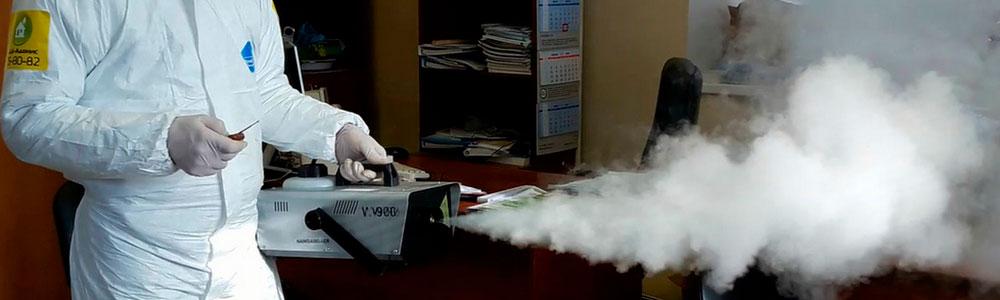 Дезинфекция от запахов