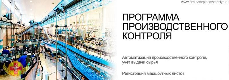 План производственного контроля
